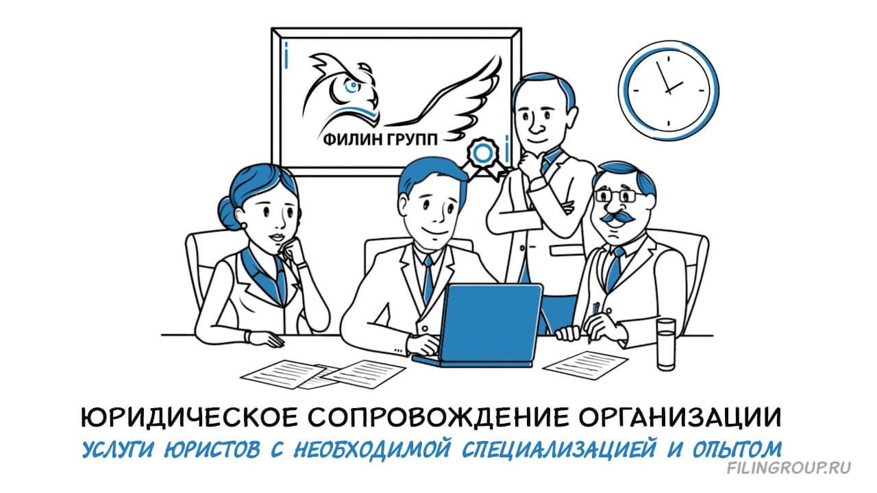 Юридическое сопровождение организации